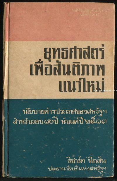 หนังสือแปล ชุดเสรีภาพ เล่มที่39:ยุทธศาสตร์เพื่อสันติภาพแนวใหม่ (A New Strategy for Peace)