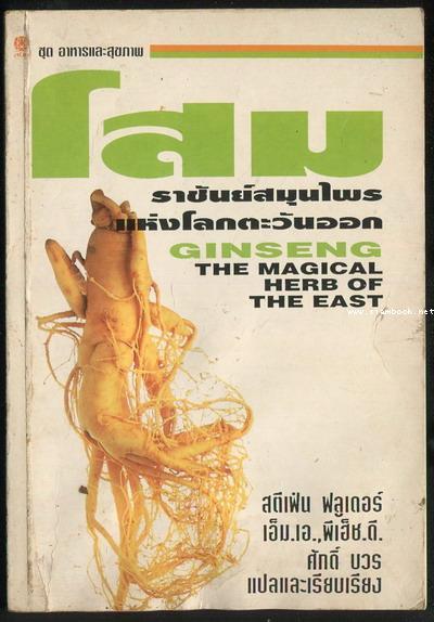 โสม ราชันย์สมุนไพรแห่งโลกตะวันออก (Ginseng The Magical Herb of the East)