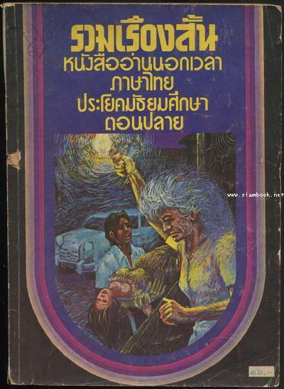 รวมเรื่องสั้น 20 เรื่อง หนังสืออ่านนอกเวลา วิชาภาษาไทย ประโยคมัธยมศึกษาตอนปลาย*มีงานของ ป.อินทรปาลิต