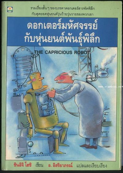 ดอกเตอร์มหัศจรรย์กับหุ่นยนต์พันธุ์พิลึก (Thew Capricious Robot)