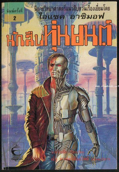 นักสืบหุ่นยนต์ หรือ นครโลหะ (THE CAVES OF STEEL)