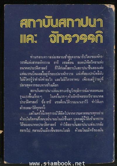 สเปคตรัม5 โลกอนาคต สถาบันสถาปนาและจักรวรรดิ (Foundation and Empire) *หนังสือโดนน้ำ* 1