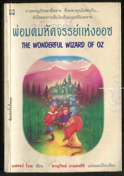 พ่อมดมหัศจรรย์แห่งออซ (The Wonderful Wizard of OZ)*หนังสือดีในรอบศตวรรษ*
