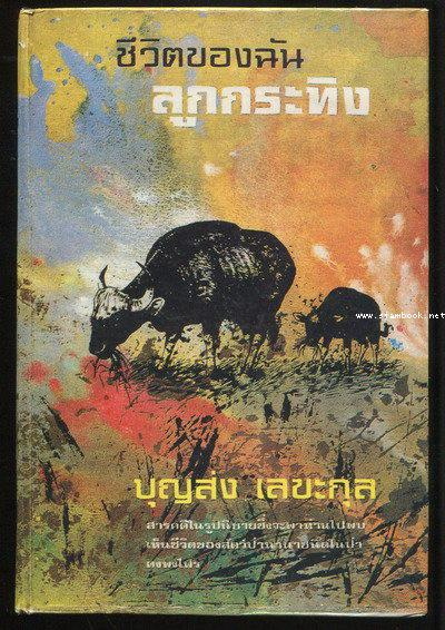 ชีวิตของฉันลูกกระทิง *หนังสือดีร้อยเล่มที่เด็กและเยาวชนไทยควรอ่าน*