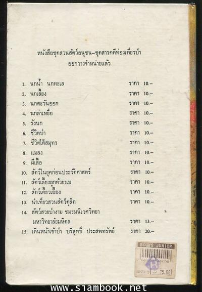 ชีวิตของฉันลูกกระทิง *หนังสือดีร้อยเล่มที่เด็กและเยาวชนไทยควรอ่าน* 1