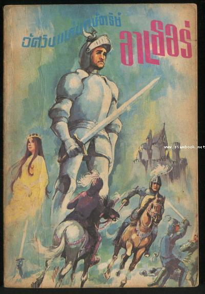 อัศวินแห่งกษัตริย์อาเธอร์ (King Arthur and His Knights)