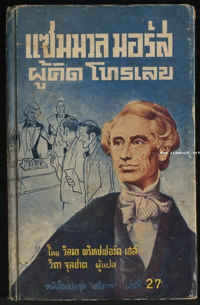 หนังสือแปลชุดเสรีภาพ เล่มที่27 แซมมวล มอร์ส ผู้คิดโทรเลข (Samuel Morse and the Electronic Age)