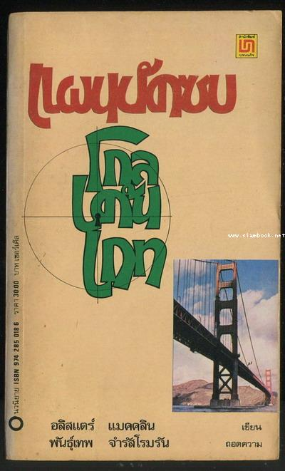 แผนบัดซบโกลเด้นเกท (The Golden Gate)
