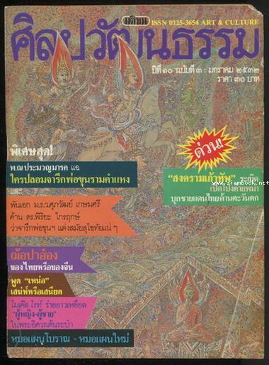 ศิลปวัฒนธรรม ปีที่10ฉบับที่3 ประจำเดือน มกราคม 2532