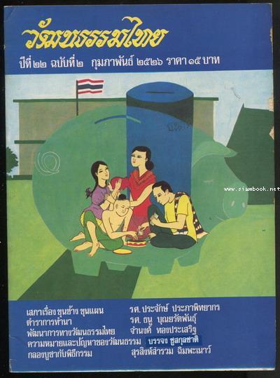 วารสารวัฒนธรรมไทย ปีที่22 ฉบับที่2