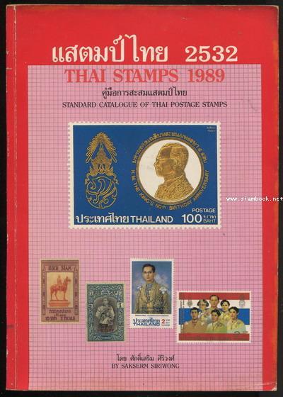 แสตมป์ไทย 2532 (Thai Stamps 1989)