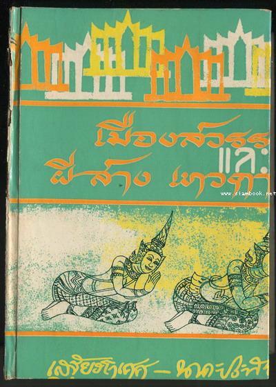 เมืองสวรรค์และผีสางเทวดา -หนังสือเก่าที่น่าอ่าน ๑๐๐ เล่ม-