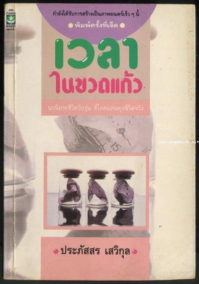 เวลาในขวดแก้ว -วรรณกรรมแห่งชาติ / หนังสือดี 100 เล่มที่เด็กและเยาวชนไทยควรอ่าน-