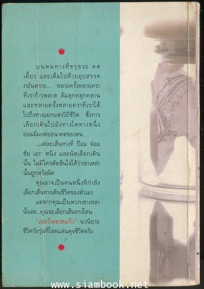 เวลาในขวดแก้ว -วรรณกรรมแห่งชาติ / หนังสือดี 100 เล่มที่เด็กและเยาวชนไทยควรอ่าน- 1