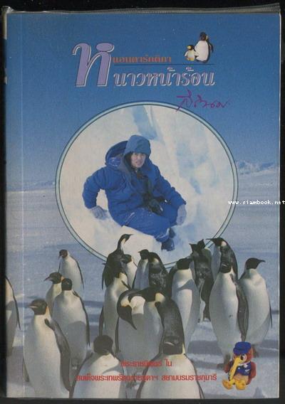แอนตาร์กติกา หนาวหน้าร้อน