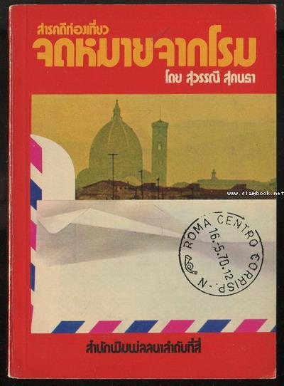 สารคดีท่องเที่ยว จดหมายจากโรม