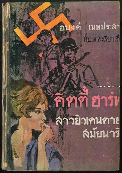 คิตตี้ ฮาร์ท สาวยิวเดนตายสมัยนาซี (I am Alive) -order 255213-