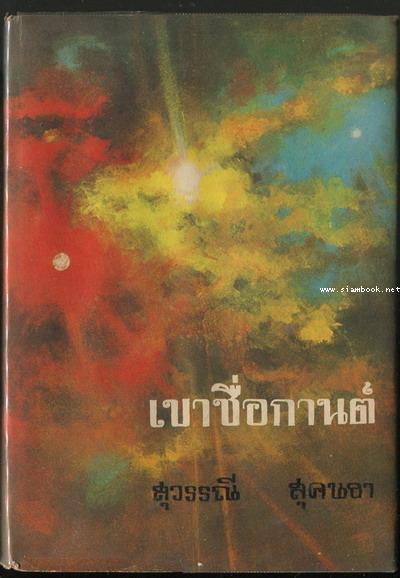 เขาชื่อกานต์ *หนังสือดี100เล่มที่คนไทยควรอ่าน / 100หนังสือดี 14 ตุลา*