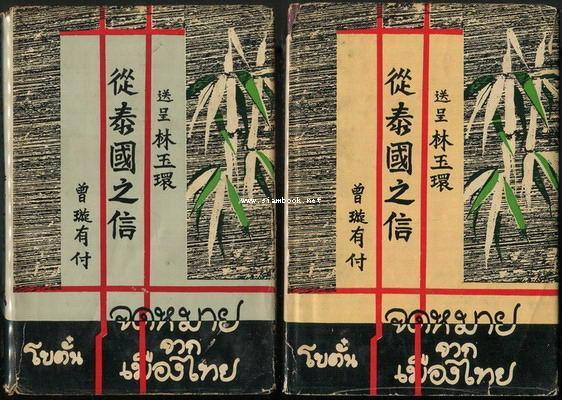 จดหมายจากเมืองไทย (2เล่มชุด) -หนังสือดีร้อยเล่มที่คนไทยควรอ่าน/วรรณกรรมแห่งชาติ-
