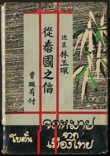 จดหมายจากเมืองไทย (2เล่มชุด) -หนังสือดีร้อยเล่มที่คนไทยควรอ่าน/วรรณกรรมแห่งชาติ- 1