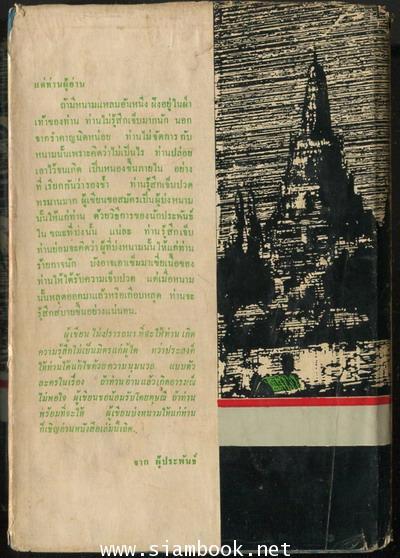 จดหมายจากเมืองไทย (2เล่มชุด) -หนังสือดีร้อยเล่มที่คนไทยควรอ่าน/วรรณกรรมแห่งชาติ- 2