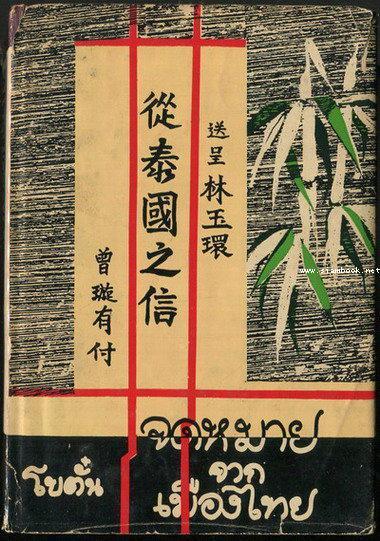 จดหมายจากเมืองไทย (2เล่มชุด) -หนังสือดีร้อยเล่มที่คนไทยควรอ่าน/วรรณกรรมแห่งชาติ- 3