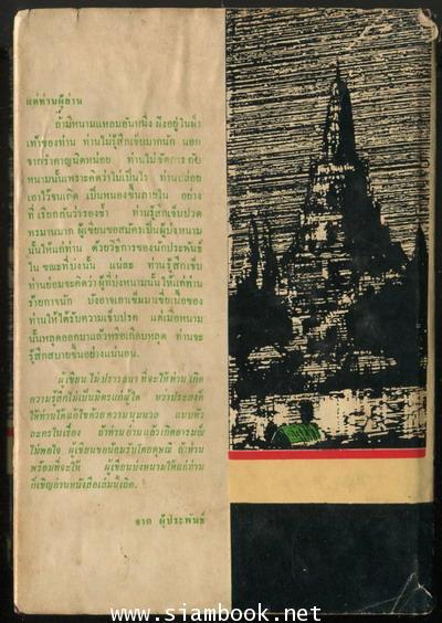 จดหมายจากเมืองไทย (2เล่มชุด) -หนังสือดีร้อยเล่มที่คนไทยควรอ่าน/วรรณกรรมแห่งชาติ- 4