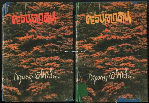 ตะวันตกดิน (2เล่มชุด) -หนังสือดีร้อยเล่มที่คนไทยควรอ่าน-