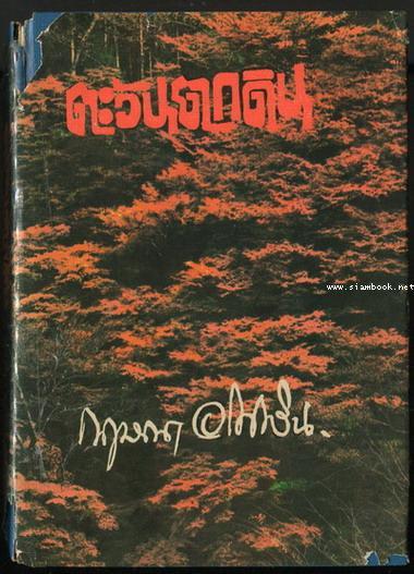 ตะวันตกดิน (2เล่มชุด) -หนังสือดีร้อยเล่มที่คนไทยควรอ่าน- 1