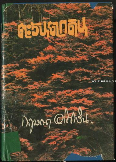 ตะวันตกดิน (2เล่มชุด) -หนังสือดีร้อยเล่มที่คนไทยควรอ่าน- 2