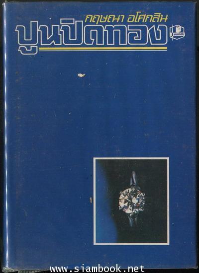 ปูนปิดทอง *หนังสือรางวัลซีไรต์* -2เล่มชุด- 1