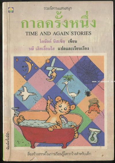 กาลครั้งหนึ่ง (Time And Again Stories)