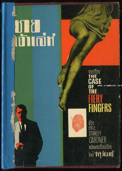 ชายเจ้าเล่ห์ (The Case of The Fiery Fingers)