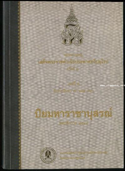 จดหมายเหตุเสด็จพระราชดำเนิรประพาศทวีปยุโรปครั้งที่2 รัตนโกสินทร ศก 125-126 (เล่ม1-2 ครบชุด) 1