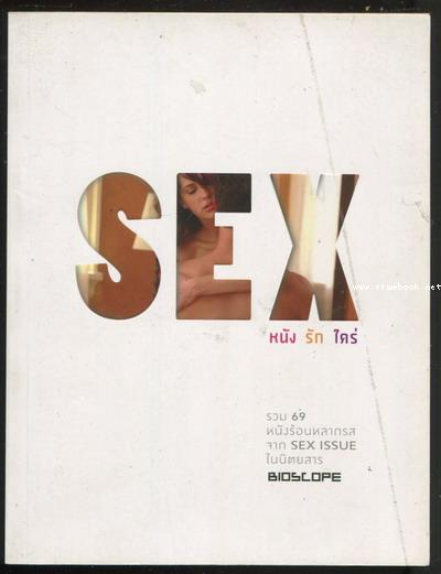 SEX หนัง รัก ใคร่ -Rate R-