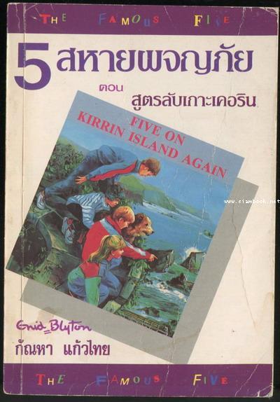 ห้าสหายผจญภัย เล่ม 6 ตอน สูตรลับเกาะเคอริน (Five on Kirrin Island Again)