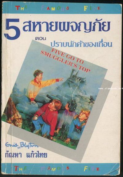 ห้าสหายผจญภัย เล่ม 2 ตอนปราบนักค้าของเถื่อน (Five Go To Smugler\'s Top)