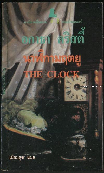 นาฬิกามฤตยู (The Clock)