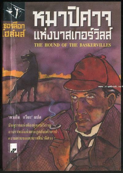 เชอร์ล็อกโฮล์มส์ ตอน หมาปิศาจแห่งบาสเกอร์วิลส์ (The Hound of The Baskervilles) *หนังสือแห่งศตวรรษ*