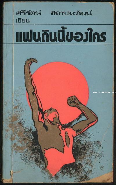 แผ่นดินนี้ของใคร **หนังสือดีร้อยเล่มที่คนไทยควรอ่าน**