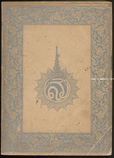 พระราชประวัติ สมเด็จพระศรีสวรินทิรา ฯ และ จดหมายเหตุรายวันฯ -หนังสือเก่าที่น่าอ่าน ๑๐๐ เล่ม-