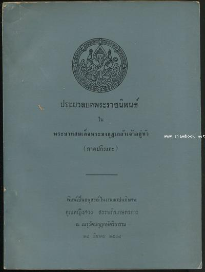 ประมวลบทพระราชนิพนธ์ในพระบาทสมเด็จพระมงกุฎเกล้าเจ้าอยู่หัว (ภาคปกิณกะ)-หนังสือเก่าที่น่าอ่าน๑๐๐เล่ม-