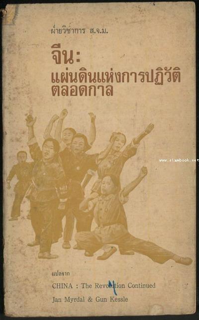 จีน:แผ่นดินแห่งการปฏิวัติตลอดกาล (CHINA:THE REVOLUTION CONTINUED)*หนังสือต้องห้าม*