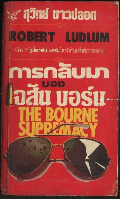 การกลับมาของเจสัน บอร์น (Bourne Supremacy)