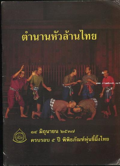 ตำนานหัวล้านไทย
