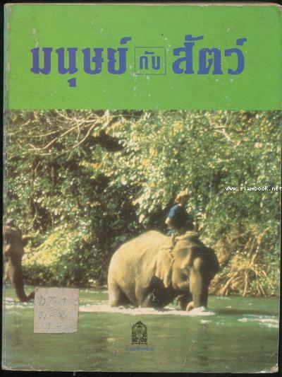 มนุษย์ กับ สัตว์ (Man and Animals)