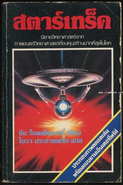 สตาร์เทร็ค (Star Trek-The Motion Picture) พร้อมภาพจากภาพยนตร์