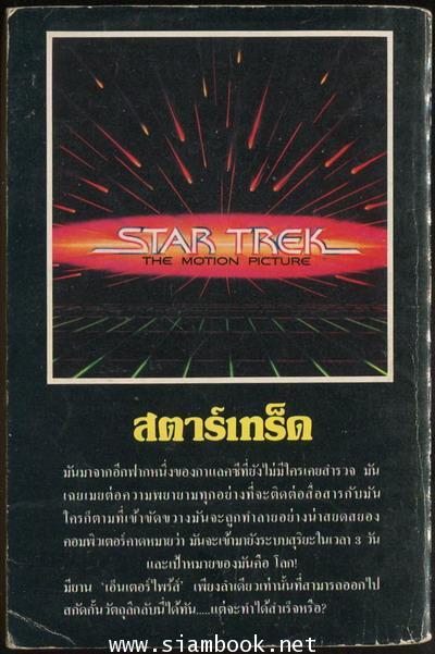สตาร์เทร็ค (Star Trek-The Motion Picture) พร้อมภาพจากภาพยนตร์ 1