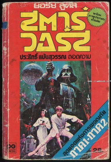 สตาร์วอร์ส (Star Wars)*ฉบับมีภาพประกอบจากภาพยนตร์*