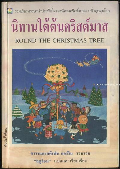 นิทานใต้ต้นคริสต์มาส (Round The Christmas Tree)